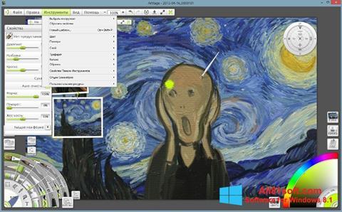 Στιγμιότυπο οθόνης ArtRage Windows 8.1